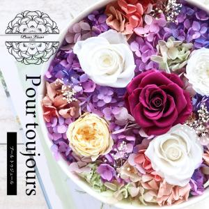 プリザーブドフラワー プレゼント ギフト 「プール トゥジュール」 花|pourvousparis