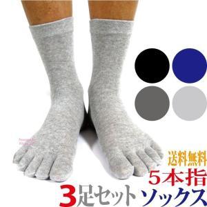 5本指 ソックス 靴下 3足セット メンズ クルー丈 ランニング スポーツ フィットネス povstore