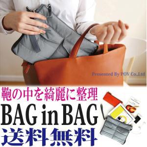 送料無料 バッグインバッグ インナーバッグ bag レディース ipad 収納 整理整頓 鞄|povstore