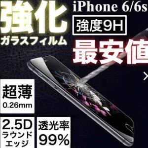 送料無料 超最薄 0.26mm iPhone 6 6s 7 plus 硬度9H 強化ガラス 液晶保護 ラウンドエッジ加工|povstore