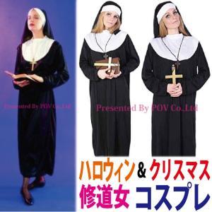 ハロウィン 修道女 コスプレ 仮装 衣装 コスチューム クリスマス レディース|povstore