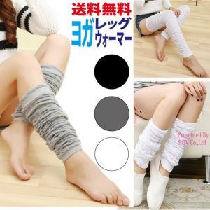 レッグウォーマー ヨガ ソックス 靴下 leg warmer レディース バレエ 薄手|povstore