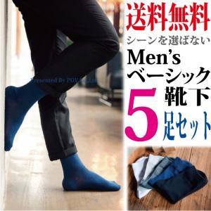 送料無料 靴下 メンズ ソックス ビジネス 男 5足セット 25-27cm|povstore