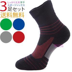 ソックス 3足セット スポーツ バスケット テニス ゴルフ メンズ 靴下 ランニングウォーキング アウトドア フィットネス povstore
