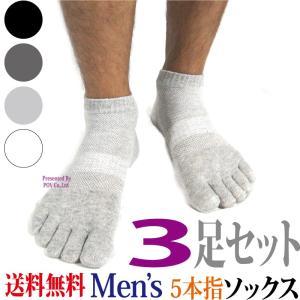 靴下 メンズ ソックス 5本指 3足セット スポーツ トレーニング ジム ランニング ウォーキング|povstore