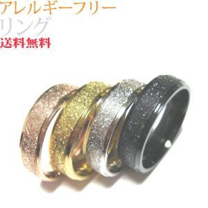 指輪 ペアリング スクラブ シンプル 男女兼用 カップル りんぐ ゆびわ povstore