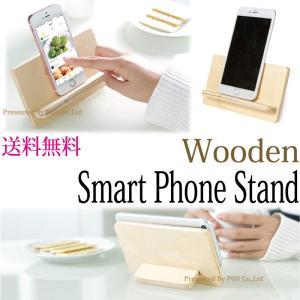 スマホ スタンド スマートフォン iphone stand ipad タブレット 木製 送料無料|povstore