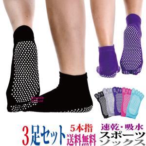 ヨガソックス 靴下 3足 セット 5本指 ヨガ ウェア hot yoga sports フィットネス|povstore