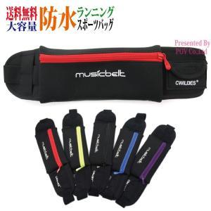 ポーチ 防水 バッグ bag ランニング ジョギング ウォーキング アウトドア レジャー|povstore