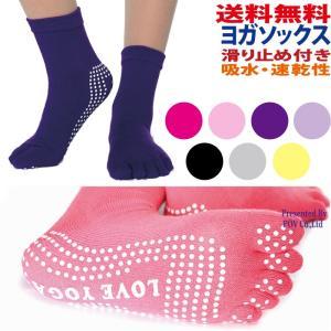 送料無料 ヨガ ソックス 秋冬用 5本指 靴下 ホットヨガ yoga ヨガウェア