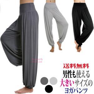 送料無料 ヨガ パンツ メンズ 大きいサイズ XL XXL ホット ヨガ ウェア ダンス|povstore