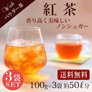 【送料無料】インスタント 紅茶 無糖 ストレートティー 3袋 (60g×3袋) (1L × 30本 相当) 魔法のパウダー茶