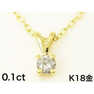 天然ダイヤモンドペンダントトップ/0.1ct一粒ダイヤ/K18金/|power-house-again