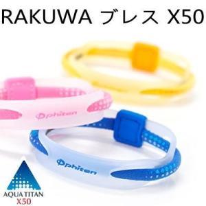 送料無料 ファイテン RAKUWAブレスX50|power-house-again