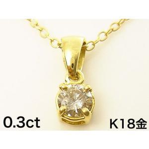 0.3ct一粒ダイヤ/K18金/天然ダイヤモンドペンダントトップ|power-house-again