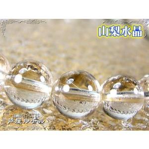 ルチル入り山梨水晶/天然石ブレスレット/8mm power-house-again