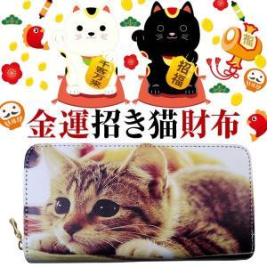 2020年新作 先行販売  金運 招き猫 財布  芦屋ダイヤモンド正規品 (商標登録済み)   猫好...