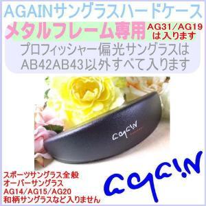 AGAINアゲイン サングラス ハードケース/メタルフレーム専用|power-house-again