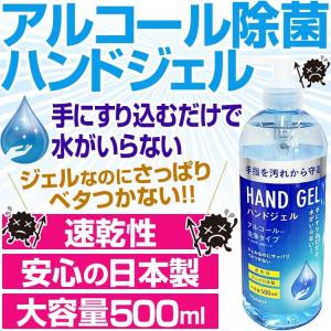 アルコール除菌 ハンドジェル 速乾タイプ 大容量 500ml 安心の日本製 在庫あり今すぐ発送 お一人様1点限り|power-house-again