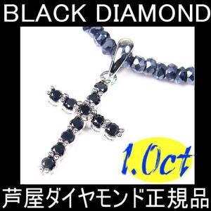 ブラックダイヤモンド(合計1.0ct)十字架クロス/グレースピネル/コラボ/宝石ネックレス power-house-again