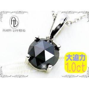 憧れの1カラット天然ブラックダイヤモンド/ネックレス/芦屋ダイヤモンド正規品|power-house-again