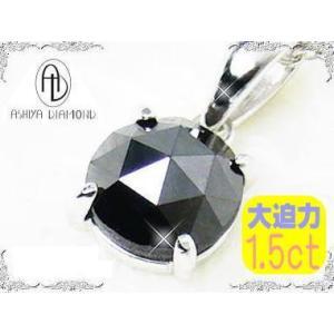 ブラックダイヤモンド・単体超大粒1.5ct/ネックレス/芦屋ダイヤモンド正規品|power-house-again