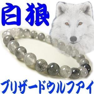 白い狼/Blizzard Wolf Eyesブリザードウルフアイ/9A級/パワーストーン ブレスレット
