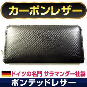 廿日市6/2日まで/大流行のカーボンレザー長財布  ドイツの名門サラマンダー社製のボンテッドレザー メンズ  レディース 財布|power-house-again