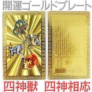 四神相応「開運ゴールドプレートカラー」金護符|power-house-again