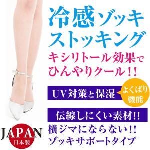 日本製 冷感ゾッキストッキング 全2色 ゾッキサポートタイプ 20デニール キシリトール UV対策 保湿 ノンラン 抗菌防臭 レディース Made in Japan|power-house-again