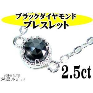 ≪完売御礼≫ブラックダイヤモンド/一粒が大きい2.5カラット/ブレスレット/芦屋ルチル正規品|power-house-again