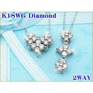 天然0.2ctダイヤモンド2WAYネックレス/ハート&トリロジー/K18WG/芦屋ダイヤモンド|power-house-again