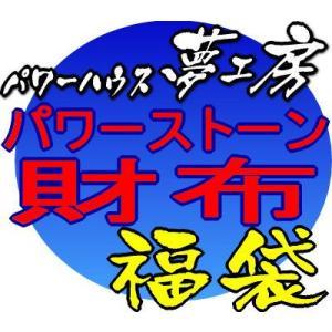 夢工房「おまかせ福袋2012」五萬円パワーストーン天然石ブレスレット&財布 power-house-again