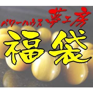 夢工房「おまかせ福袋2012」参萬円パワーストーン天然石ブレスレット福袋 power-house-again