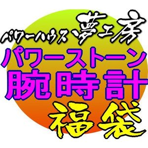 夢工房「おまかせ福袋2012」壱萬円パワーストーン天然石ブレスレット&腕時計 power-house-again