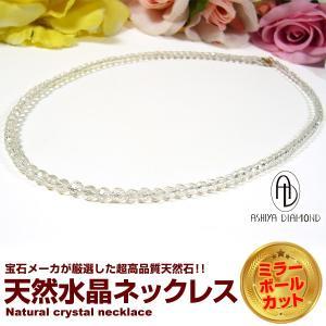 2万円税別→85%OFF/天然水晶ネックレス 高品質/天然石/芦屋ダイヤモンド正規品 power-house-again