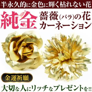 3万555円→80%OFF 送料無料 純金のカーネーション 純金の薔薇バラの花 ブローチ  純金証明...