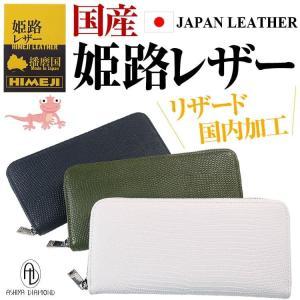 ◇5年〜10年の在庫商品ではございません◇ 製造したてをお届けします   姫路レザー ラウンドファス...