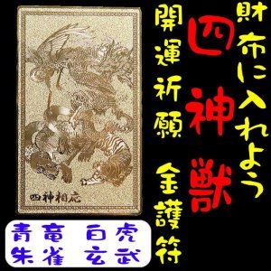 四神獣:四神相応「開運ゴールドプレート」金護符|power-house-again