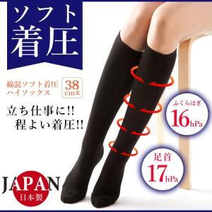 日本製 綿混 むくみ 着圧 ハイソックス 靴下 ソックス レディースシンプル 定番  ハイソックス|power-house-again
