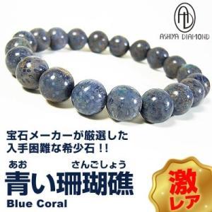 3万3000円→80%OFF/青い珊瑚礁(さんごしょう)/激レア/希少石ブレスレット/8〜10mm玉...