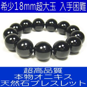 超高品質オニキス天然石ブレスレット/希少超大玉18mm|power-house-again