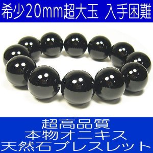 超高品質オニキス天然石ブレスレット/希少超大玉20mm|power-house-again