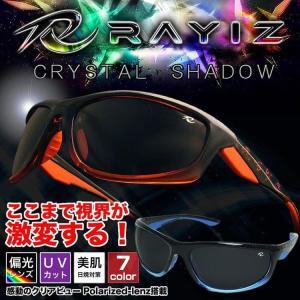 1万5,984円→81%OFF RAYIZ レイズ クリスタルシャドウ 偏光サングラス 全7色 日本のTOP級ブランドDNAメーカーと共同開発 power-house-again