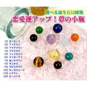 選べる誕生石12種類&ローズクォーツさざれ&スペイン製小瓶セット|power-house-again