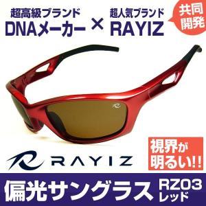 1万5,984円→81%OFF  RAYIZ レイズ 偏光サングラス レッドメタリック/ホワイト 日本のTOP級ブランドDNAメーカーと共同開発 power-house-again