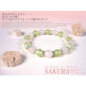 サクラ桜(さくら)ブレスレット/天然石パワーストーン/アミュレット/ブレスレット...