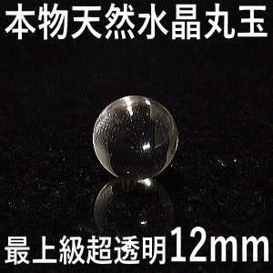 財布に入れる◇天然水晶玉12mm◇最高品質:超透明◇交通安全・お守り・厄除け祈願に