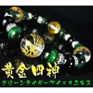 天然石 パワーストーン/ブレスレット/四神(四聖獣) /天然石 パワーストーン ブレスレット メンズ レディース|power-house-again