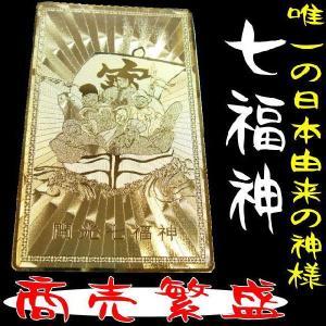 七福神「開運祈願ゴールドプレート:金護符」商売繁盛|power-house-again